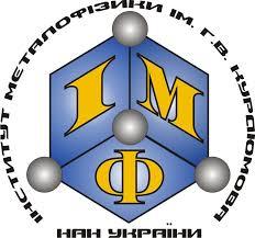 Інститут металофізики ім. Г. В. Курдюмова НАН України