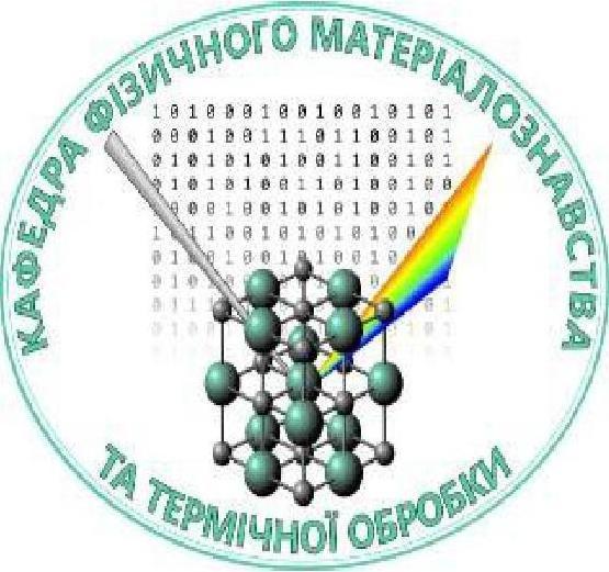 К А Ф Е Д Р А фізичного матеріалознавства та термічної обробки